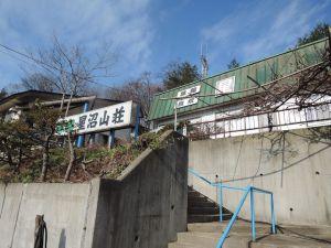 中山平温泉・星沼山荘