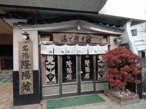 川渡温泉・隆陽館