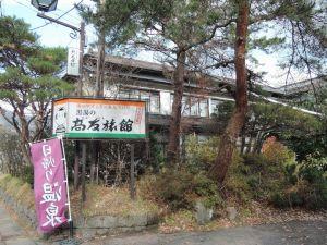 東鳴子温泉・高友旅館