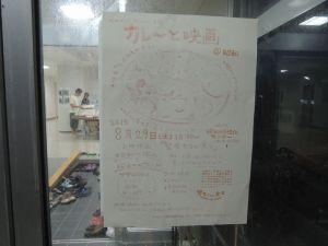 カレーと映画@昭和