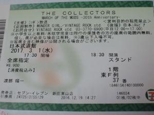 チケットゲット