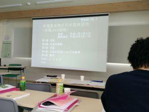 有機認証の講習会