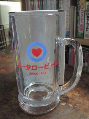 コータロー・ジョッキで一杯!